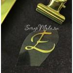 """Буква из термотрансфера """"Е"""", зеркальное золото, размер 2х1,8 см., TN000793"""