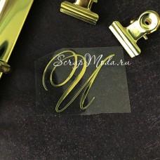 """Буква из термотрансфера """"И"""", зеркальное золото, размер 4,5х3,4см., TN000797"""
