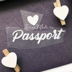 Надпись из термотрансфера Паспорт+сердечко, плёнка белая матовая, размер общий 60х18мм., TN000826