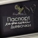 Надпись из термотрансфера Паспорт хорошей девочки, пленка белая матовая, размер общий 70х37мм. TN000875