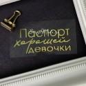 Надпись из термотрансфера Паспорт хорошей девочки, пленка зеркальное золото, размер общий 70х37мм. TN000876
