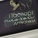 Надпись из термотрансфера Паспорт плохой девочки, пленка зеркальное серебро, размер общий 70х37мм, TN000877