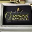 Надпись из термотрансфера Семейные документы, пленка зеркальное золото, размер общий 108х40мм, TN000878