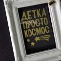 Надпись из термотрансфера Детка ты просто космос, пленка зеркальное золото, размер общий 80х105мм, TN000880