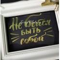 Надпись из термотрансфера Не бойся быть собой, пленка зеркальное золото, размер общий110х80мм, TN000882
