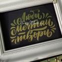Надпись из термотрансфера Люби, Мечтай, Твори, пленка зеркальное золото, размер общий 110х80мм, TN000883