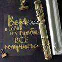 Надпись из термотрансфера Верь в себя и у тебя всё получится, пленка зеркальное золото, размер общий120х125мм, TN000885