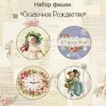 """Набор фишек """"Сказочное рождество"""", 4 шт., Mona Design, UC002587"""
