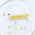 Бирочка из акрила Документы, золото, размер 5 х 0,9 см, UC002977