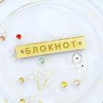 Бирочка из акрила Блокнот, золото, размер 5 х 0,9 см, UC002978