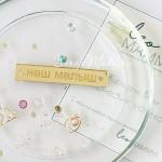 Бирочка из акрила Наш малыш, золото, размер 5 х 0,9 см, UC002979