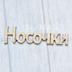 Чипборд-надпись Носочки, размер: 4,7 см в длину, высота букв 1 см., Woodheart. VT000638