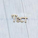Чипборд-надпись Тест, размер: 2,6 см в длину, высота букв 1 см., Woodheart. VT000641