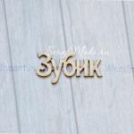 Чипборд-надпись Зубик, размер: 3,5 см в длину, высота букв 1 см., Woodheart. VT000642