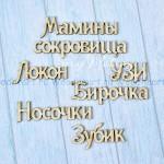 Набор чипборда Мамины сокровища 2, размер: в наборе 6 надписей, высота букв 0,8 см., Woodheart. VT000646