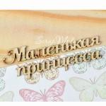 Чипборд-надпись Маленькая принцесса, размер: высота букв 0,7 см., Woodheart. VT000648