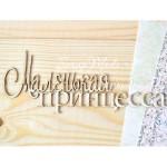 Чипборд-заголовок Маленькая принцесса, размер: 13 см. в длину; высота букв 1,5 см., Woodheart. VT000649