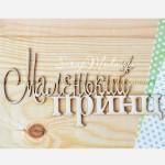 Чипборд-заголовок Маленький принц, размер: 11 см. в длину; высота букв 1,5 см., Woodheart.VT000650
