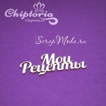 Чипборд надпись Мои рецепты, размер 5,4х2,3см., Chiptoria. VT000811