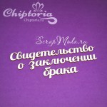 Чипборд надпись Свидетельство о заключении брака, размер 21х1,5 см., Chiptoria. VT000813