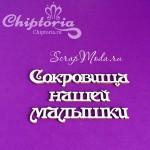Чипборд Мамины сокровища малышки (cas), размер 8х3,8см., Chiptoria. VT000847