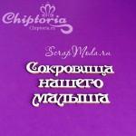 Чипборд Мамины сокровища малыша (cas), размер 8х3,8см., Chiptoria. VT000848