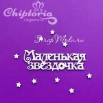 Чипборд Маленькая звездочка, размер 8,3х3см., Chiptoria. VT000849