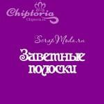 Чипборд надпись Заветные полоски (cas), Chiptoria. VT000852
