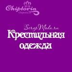 Чипборд надпись Крестильная одежда (cas), Chiptoria. VT000854