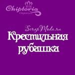 Чипборд надпись Крестильная рубашка (cas), Chiptoria. VT000859