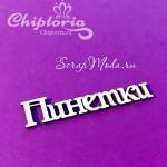 Чипборд надпись Пинетки (cas), Chiptoria. VT000862