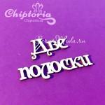Чипборд надпись Две полоски (cas), Chiptoria. VT000863