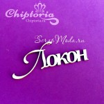 Чипборд надпись Локон (ос), размер 4,7х2,1 см., Chiptoria.