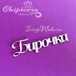 Чипборд надпись Бирочка (ос), размер 5,4х1,6см., Chiptoria. VT000870