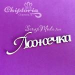 Чипборд надпись Ложечка (ос), размер 6,6х2,1см., Chiptoria. VT000871