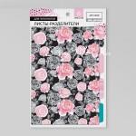 Набор картонных разделителей для планера «Цветы», 6 листов, 16×25 см. АртУзор, VT000978