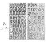 Чипборд‒алфавит на клеевой основе с фольгированием  серебро, Man rules, 14 × 27.5 см, 2 листа,  АртУзор, VT001000