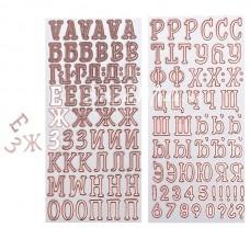 Чипборд‒алфавит на клеевой основе с фольгированием розовое золото, В стране единорогов, 14 × 27.5 см, 2 листа,  АртУзор, VT001002