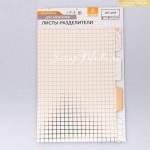 Набор картонных разделителей для планера «Сердечки», 6 листов, 16×25 см. АртУзор, VT001040