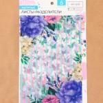 Набор ацетатных разделителей для планера «Цветы», 6 листов, 16х25 см. АртУзор, VT001218