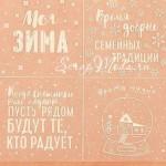 Ацетатный лист с фольгированием Моя зима, размер 20х20см, 300 г/м, АртУзор, YA000209