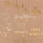 Ацетатный лист с фольгированием Love winter, размер 20х20см, 300 г/м, АртУзор, YA000210
